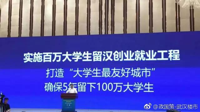 江夏大学生留汉创业,武汉大学生如何申请人才公寓?