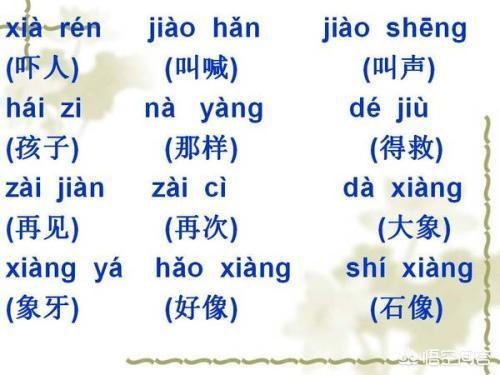 小学一年级的学生如何学习语文?(图3)