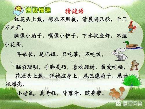 小学一年级的学生如何学习语文?(图2)