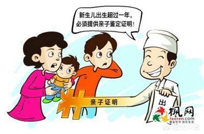 上海落户要做亲子鉴定:做亲子鉴定上户口要什么手续?