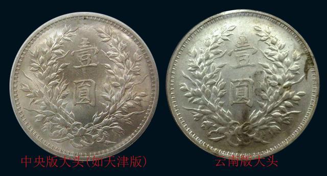 润芒论坛,怎么一眼看出银元袁大头的真假?