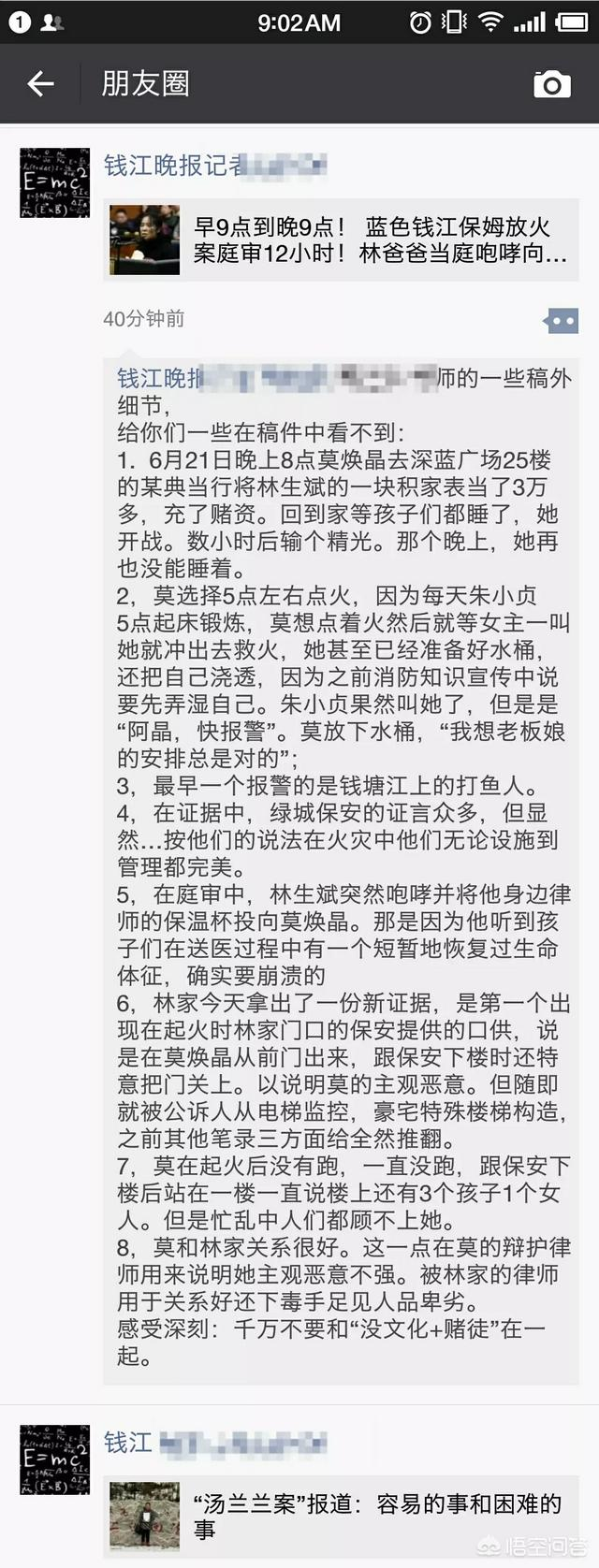 杭州纵火最新报道 为什么杭州纵火案的庭审结果