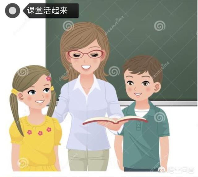 小学语文老师有什么方法可以让课堂活跃起来?