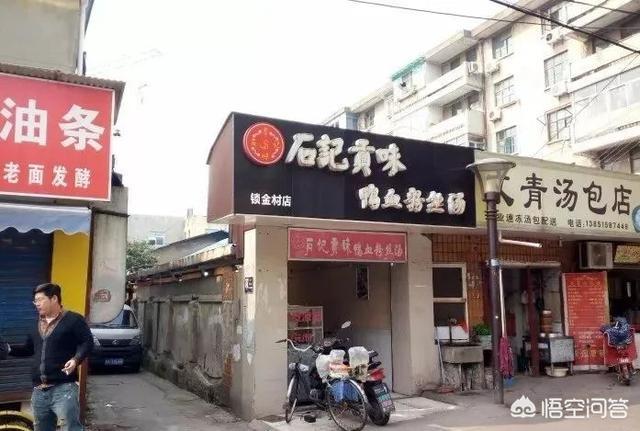 真正代表南京风味的鸭血粉丝汤是哪一家?