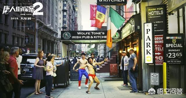唐人街探案图片,《唐人街探案2》怎么样?