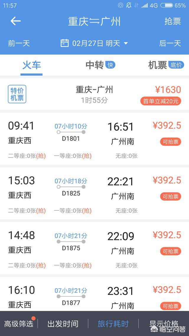 D1861,重庆到广州的动车在哪里可以坐?