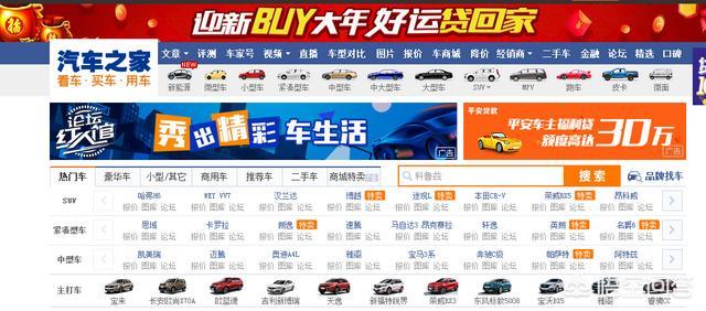 汽车之家和汽车报价,哪个更好用?