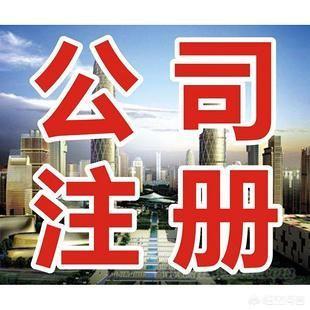 深圳注册公司流程及所需材料?深圳注册公司在哪里注册