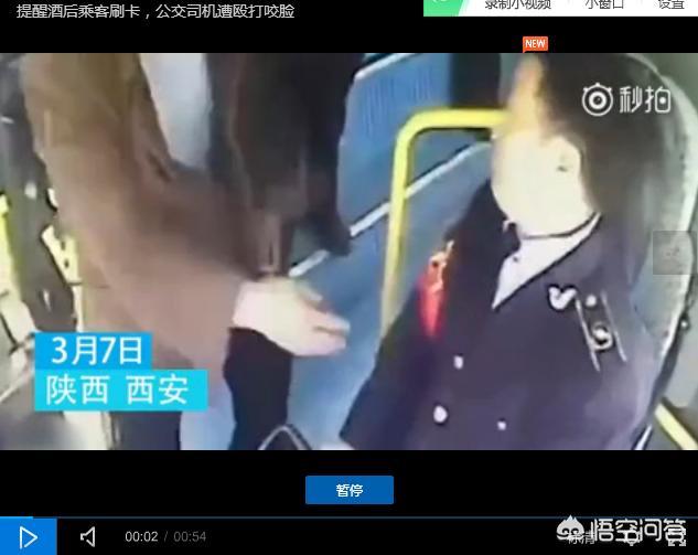 西安公交司机提醒乘客刷卡竟遭醉酒乘客咬脸,