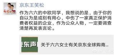 """""""六六事件""""会对京东造成什么影响?刘强东事件对京东有什么影响"""