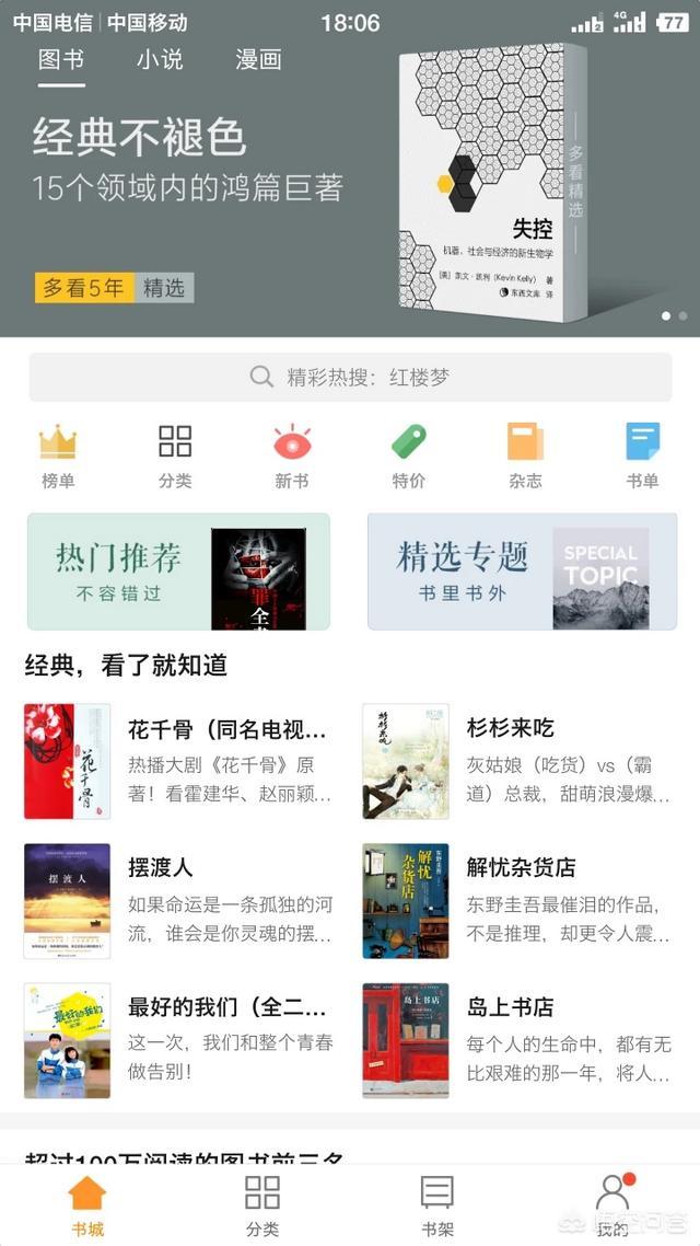 小说阅读app哪个好用?小说app排行榜2020前十名