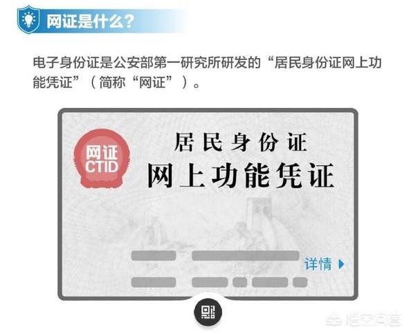 电子身份证作用大吗?为什么微信跟支付宝都推出电子身份证?(图1)