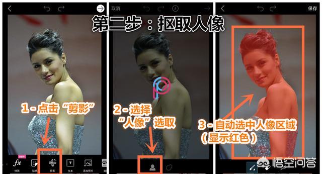 女朋友送的礼物怎么修图,手机拍照如何后期抠图换背景?