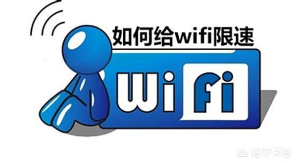 wifi限速,如何简单的把wifi限速?