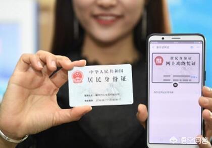电子身份证的到来你怎么看?