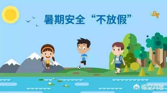暑假到了,青少年在假期要注意哪些安全?