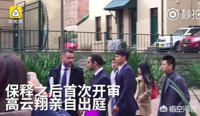 7月19日高云翔案件再次受审,当事人有恃无恐,
