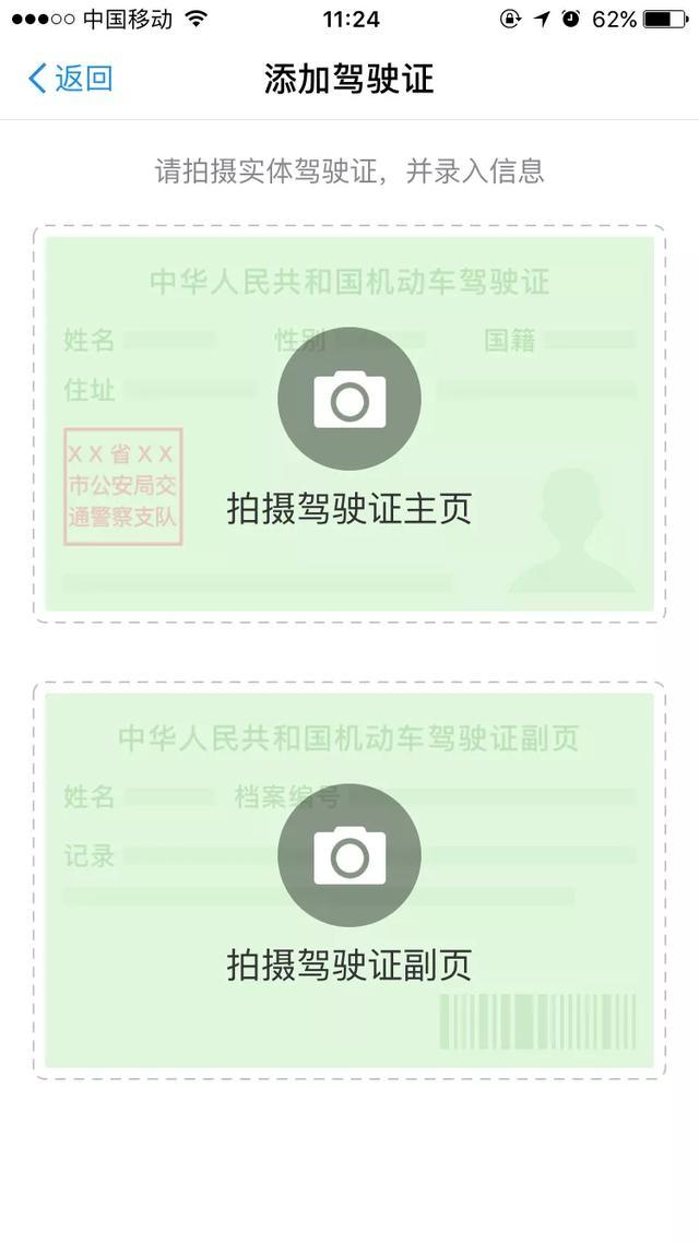 你怎么看待支付宝推出电子驾驶证?在郑州碰到交警查车,电子驾驶证交警认吗?(图3)