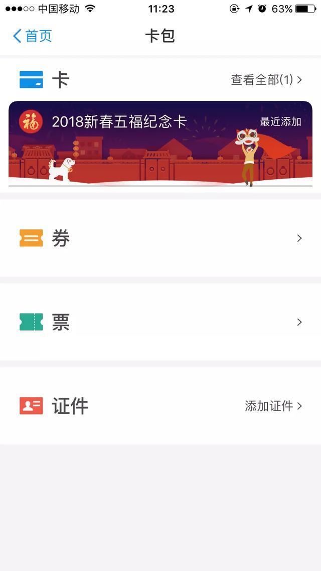 你怎么看待支付宝推出电子驾驶证?在郑州碰到交警查车,电子驾驶证交警认吗?(图2)