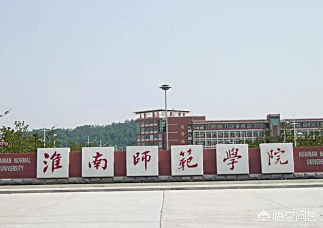 淮南师范学院怎么样,安徽淮南师范学院怎么样?