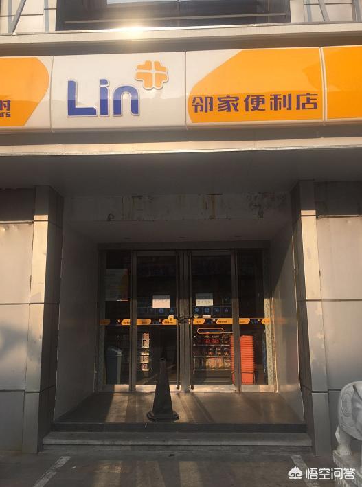 8月1日北京邻家便利店大规模关店,你怎么看?