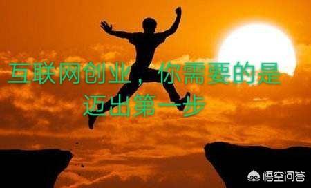 滨州互联网创业项目常用解决方案,互联网创业,小白怎样白手起家?