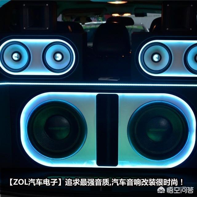 汽车音响改装什么品牌好?