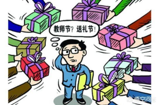 上海2021教师节礼物,教师节马上到了,教师们的福利都有哪些?