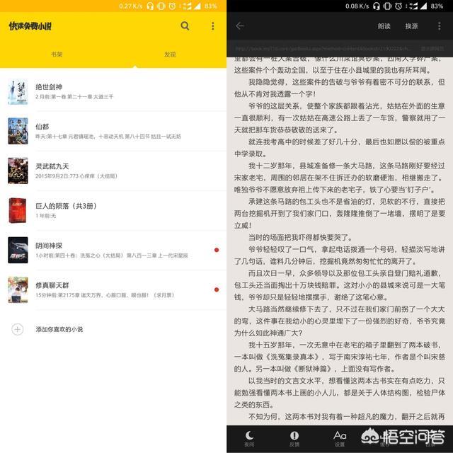 手机小说app哪个比较好?插图(1)