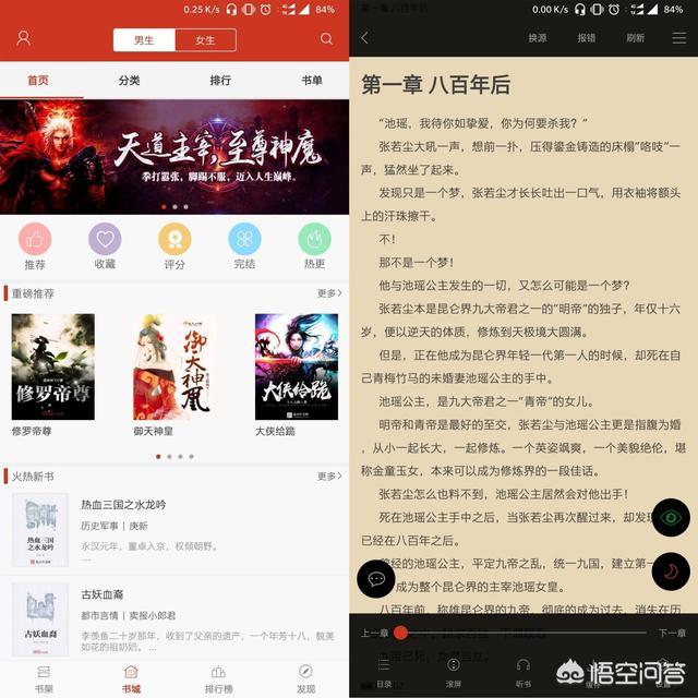 手机小说app哪个比较好?插图