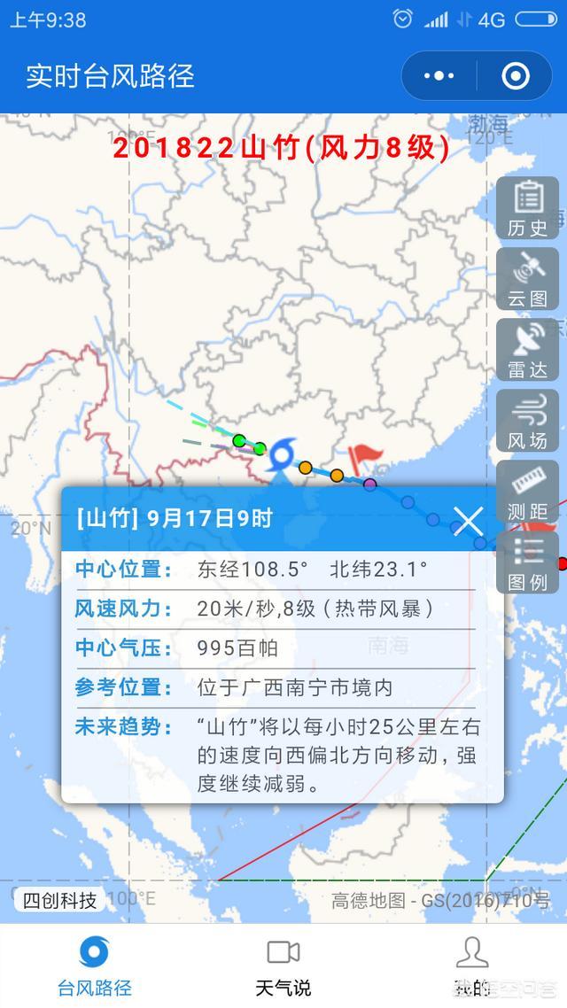 台风山竹过后,景象是怎样的?