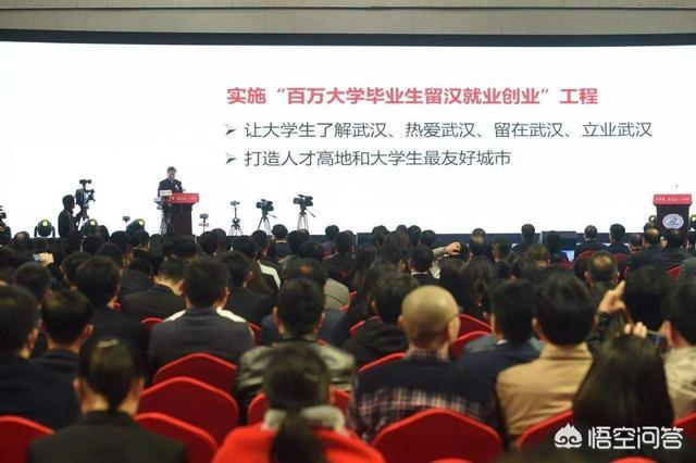江夏大学生留汉创业,你认为武汉真的能留住百万大学生吗?