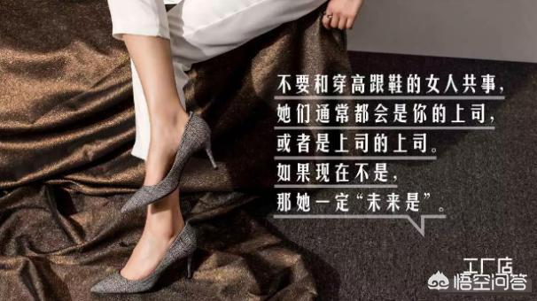 朋友圈卖鞋广告语,高跟鞋的广告文案,你会怎么写?