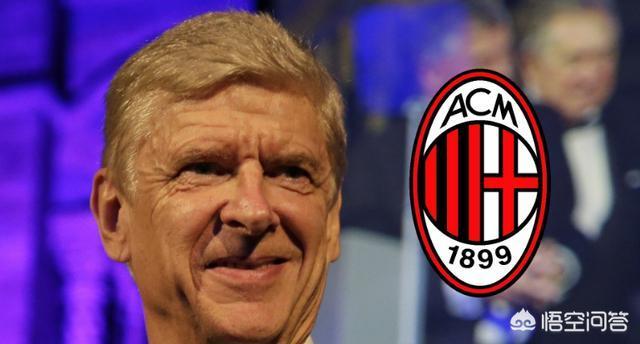 """温格将执教AC米兰,你觉得他的""""美丽足球""""能复"""