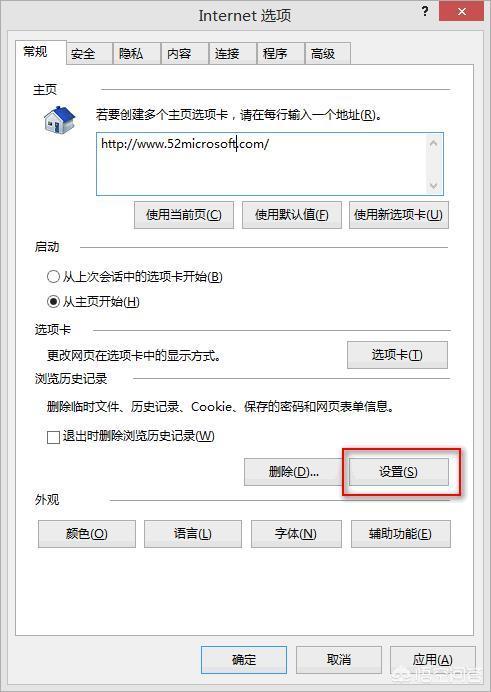 win10系统启动浏览器后,桌面出现TEMP文件夹,如何解决?