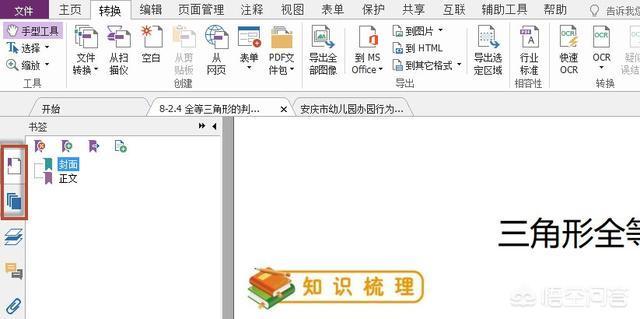 pdf编辑器哪个好用,哪里有比较好用的pdf编辑器?
