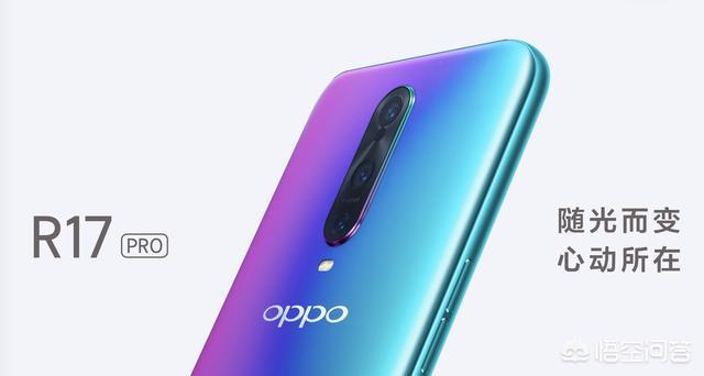 oppor17pro的缺点与优点 oppo r17pro的实际体验怎么样