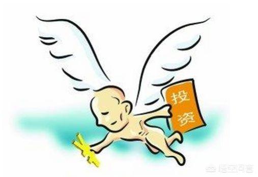天使投資人是什么意思(有項目去哪里找投資人)