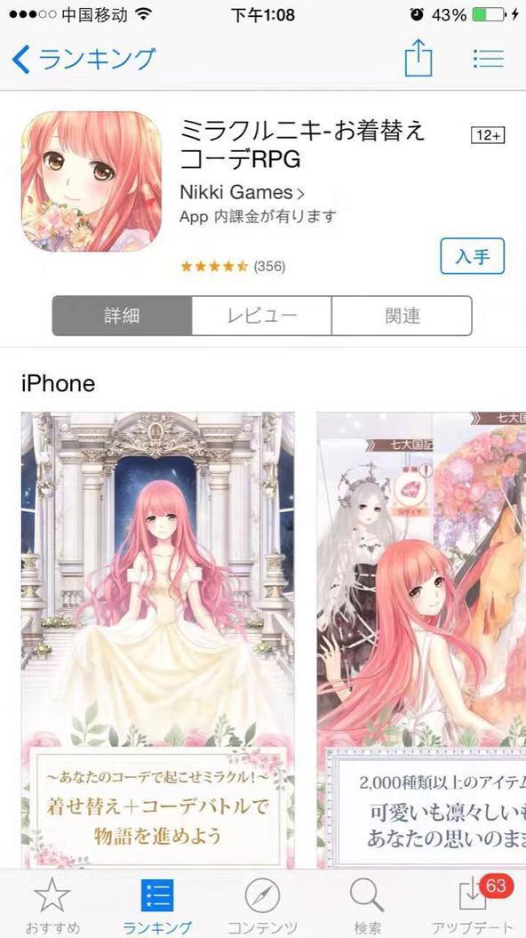 掀美女裙子游戏下载,《奇迹暖暖》是什么游戏?