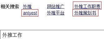 刷百度相关搜索,百度关键词下拉框怎么刷?