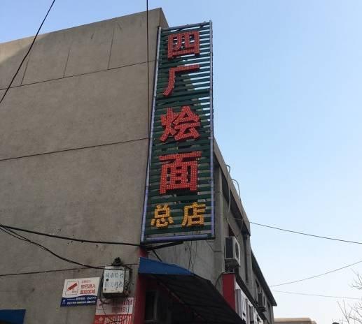 王三米皮(河洛王三米皮)