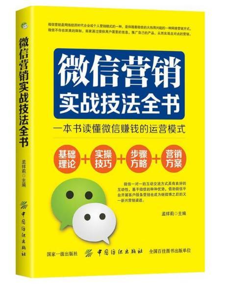 微信营销书籍,初学微信推广要看什么书?