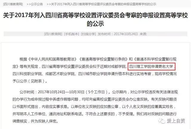 怎么看待四川理工学院改名为四川科技大学?