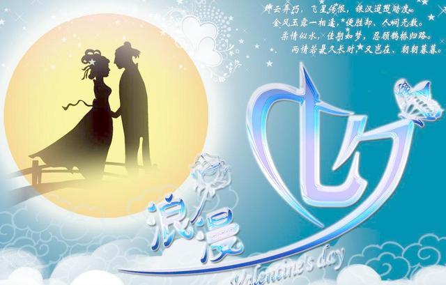 异地恋七夕给女朋友最好的礼物是什么,七夕节跟女朋友异地恋送什么礼物好?