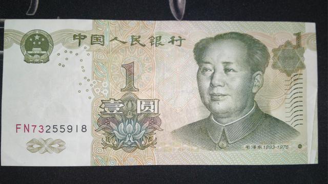 一元纸币图片,为什么要逐渐取消一元纸币?