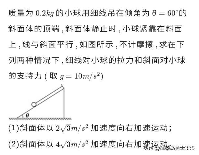 物理怎么这么难?大家好我是一名高一的学生,在家里学习网课发现我物理题目下不去笔,大家有什么好的办法?(图5)