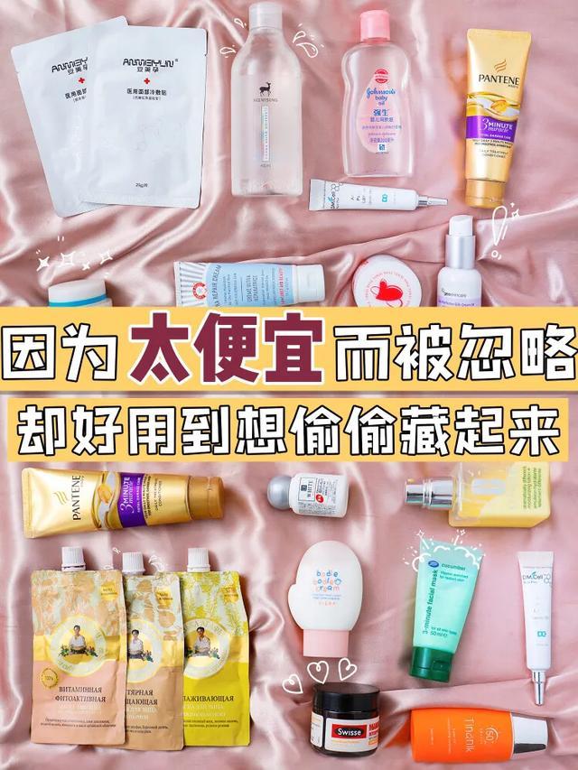 有哪些便宜又好用的化妆品和护肤品?