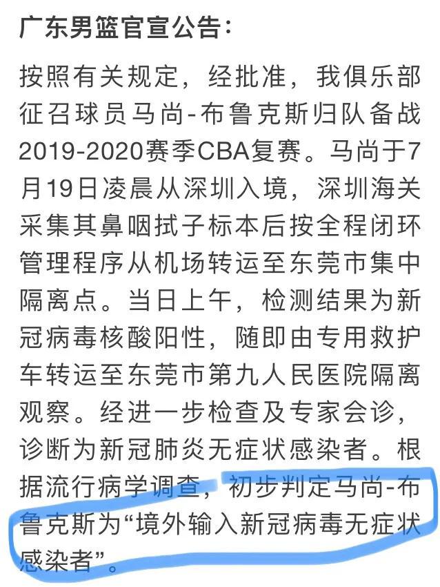 广东马尚解禁时间表 知名博主爆料刚到达的马尚