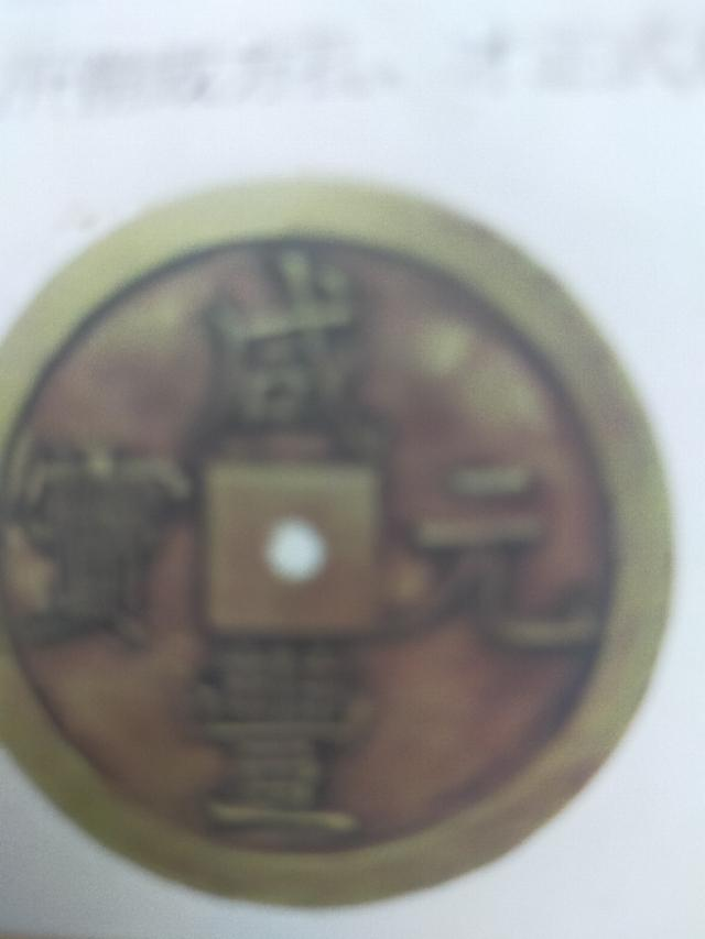 800万咸丰重宝当十图片,咸丰重宝当十里有什么珍贵品种?