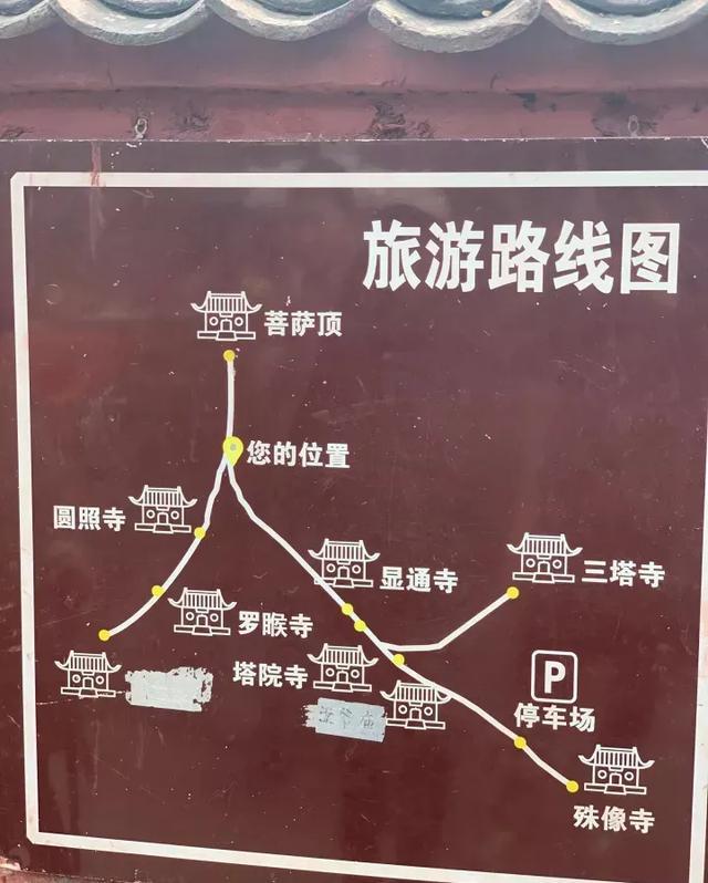去五台山有什么忌讳,去五台山旅游有那些禁忌?